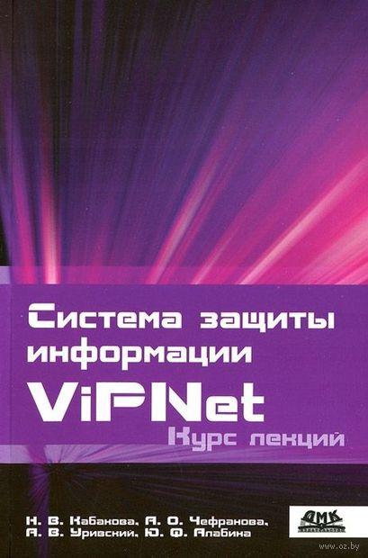 Система защиты информации ViPNet. Курс лекций — фото, картинка
