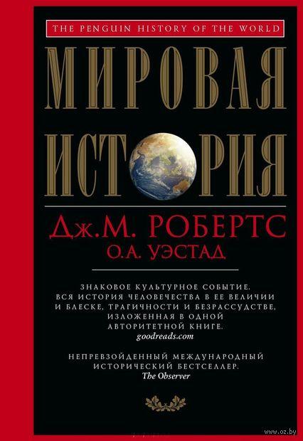 Мировая история. Красная — фото, картинка