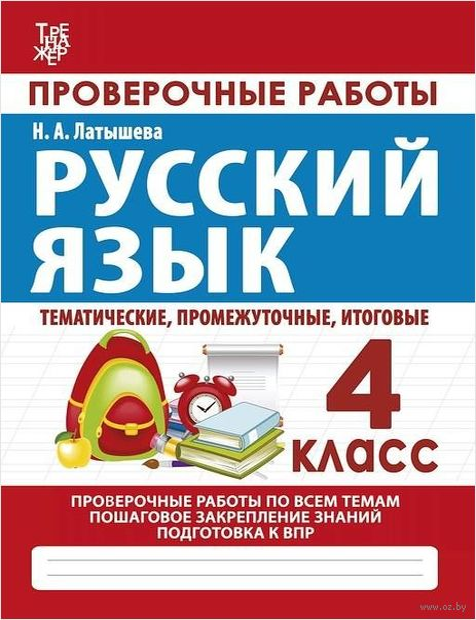 Русский язык. Проверочные работы. Итоговые тесты. 4 класс — фото, картинка