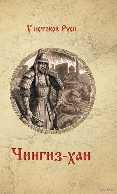 Чингиз-хан — фото, картинка