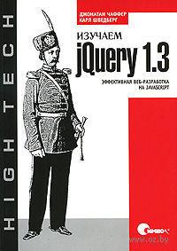 Изучаем jQuery 1.3. Эффективная веб-разработка на JavaScript. Джонатан Чаффер, Карл Шведберг