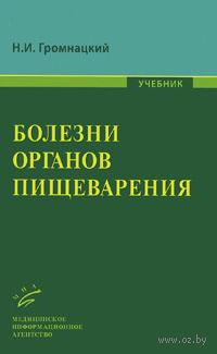 Болезни органов пищеварения. Николай Громнацкий