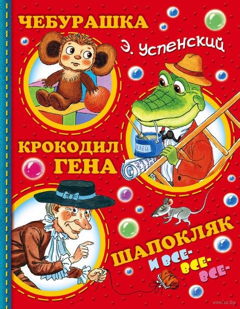 Чебурашка, Крокодил Гена, Шапокляк и все-все-все.... Эдуард Успенский