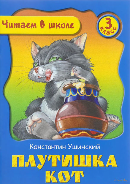 Плутишка кот. Константин  Ушинский