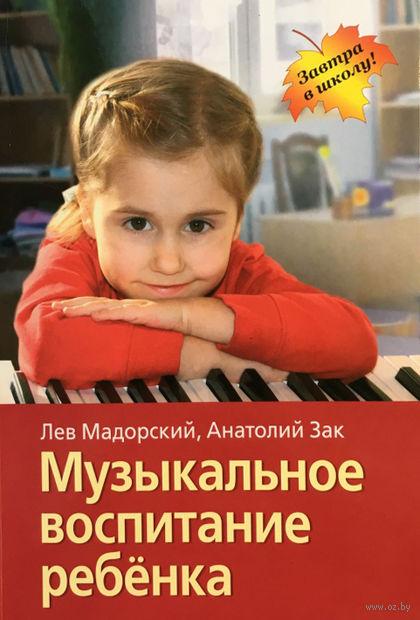 Музыкальное воспитание ребенка. Л. Мадорский, А. Зак