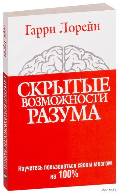 Скрытые возможности разума — фото, картинка