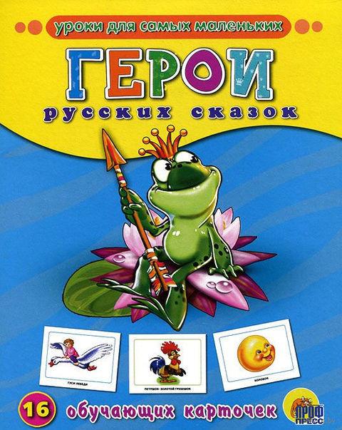 Герои русских сказок. 16 обучающих карточек — фото, картинка