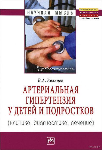 Артериальная гипертензия у детей и подростков (клиника, диагностика, лечение). Владимир Кельцев