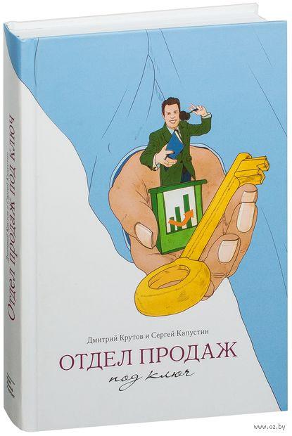 Отдел продаж под ключ. Дмитрий Крутов, Сергей Капустин