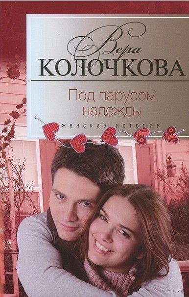 Под парусом надежды (м). Вера Колочкова