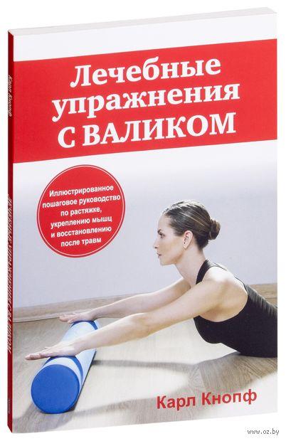 Лечебные упражнения с валиком. Карл Кнопф
