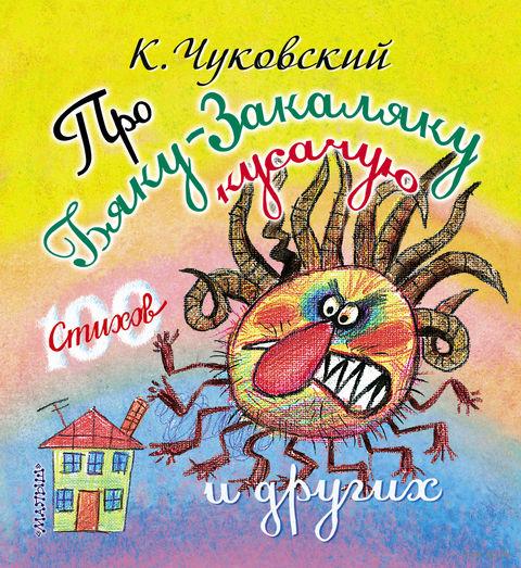 Про Бяку-Закаляку кусачую и других. Корней Чуковский