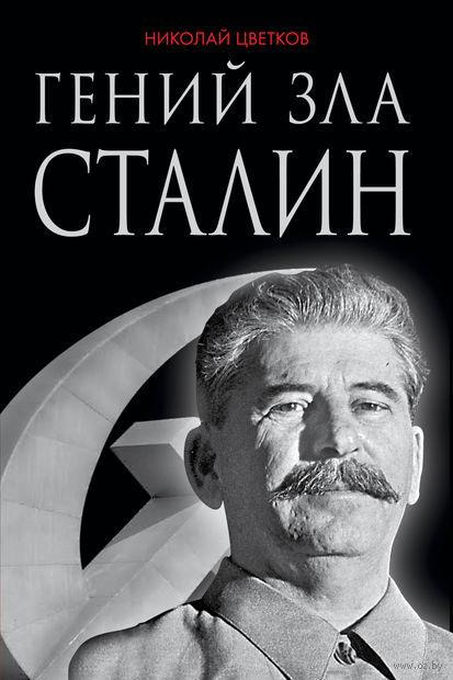 Гений зла Сталин. Николай Цветков