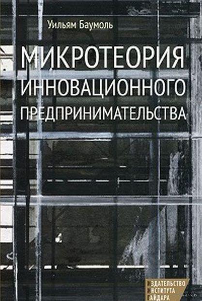 Микротеория инновационного предпринимательства. Уильям Баумоль