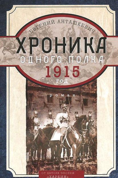 Хроника одного полка 1915 год. Евгений Анташкевич