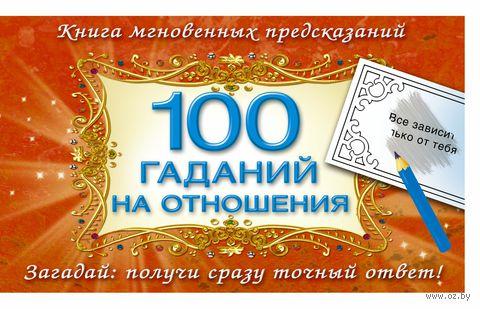 100 гаданий на отношения. Татьяна Емельянова