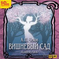 Чехов А.П. Вишневый сад. Антон Чехов