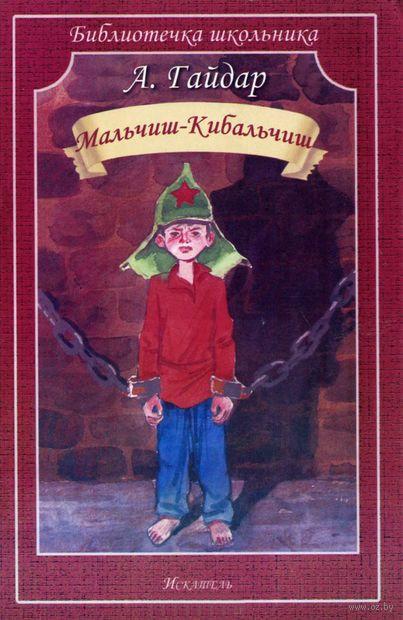 Мальчиш-Кибальчиш. Аркадий Гайдар