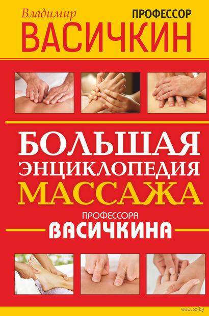 Большая энциклопедия массажа профессора Васичкина. Владимир Васичкин