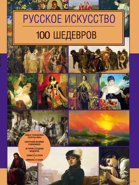 Русское искусство. 100 шедевров — фото, картинка