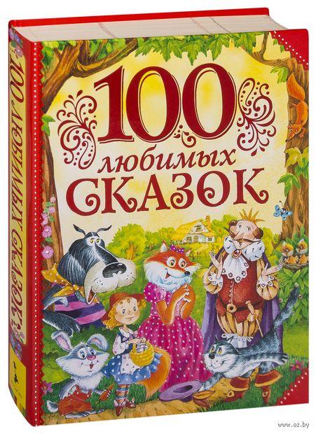 100 любимых сказок — фото, картинка
