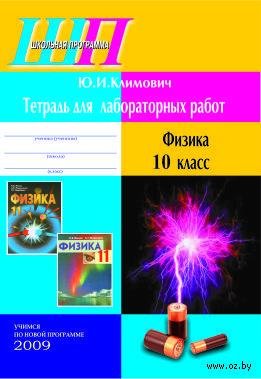 Тетрадь для лабораторных работ. Физика 10 класс. Ю. Климович