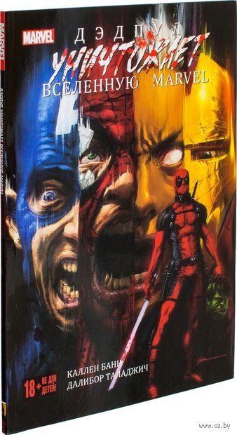 Дэдпул уничтожает вселенную Marvel. Каллен Банн