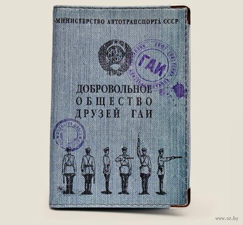 """Обложка для автодокументов """"Общество друзей ГАИ"""" (пластик)"""