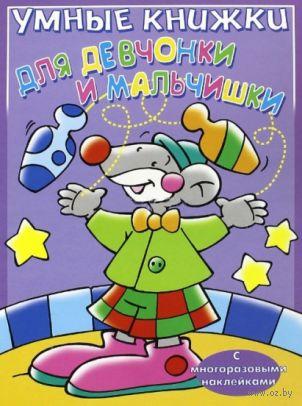 Умные книжки для девчонки и мальчишки (фиолетовая) — фото, картинка