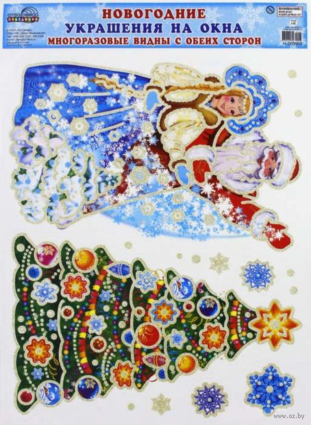 Зимние украшения на окна. Новогодние сюжеты (Н-009908)