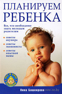 Планируем ребенка. Все, что необходимо знать молодым родителям — фото, картинка