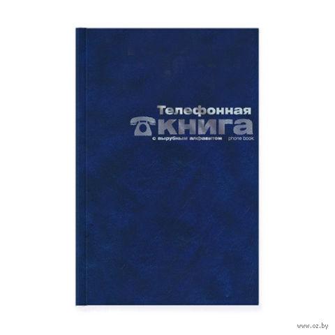 """Телефонная книга """"Балакрон"""" (А7; синяя) — фото, картинка"""