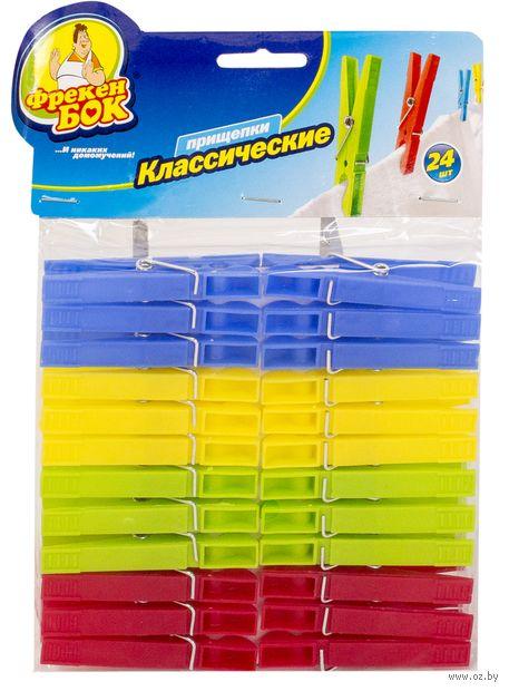 Набор прищепок пластмассовых (24 шт.) — фото, картинка