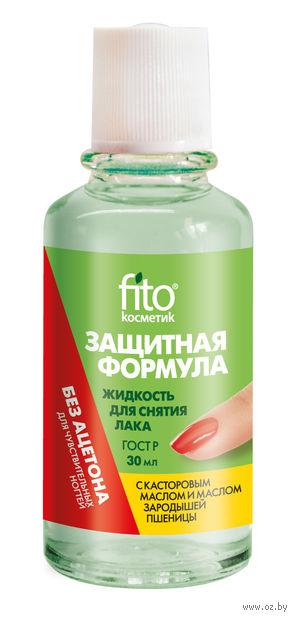 """Жидкость для снятия лака """"Касторовое масло и масло зародышей пшеницы"""" (30 мл) — фото, картинка"""
