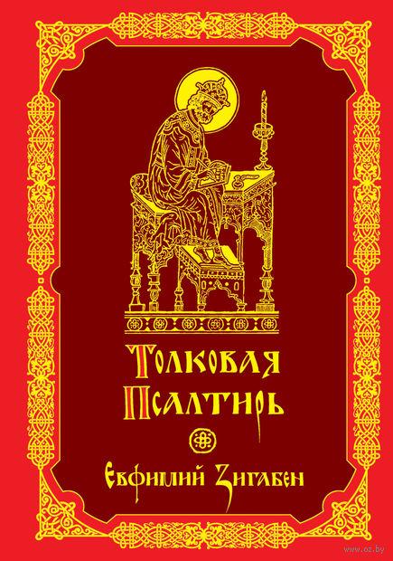 Толковая Псалтирь Евфимия Зигабена — фото, картинка