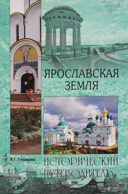 Ярославская земля — фото, картинка