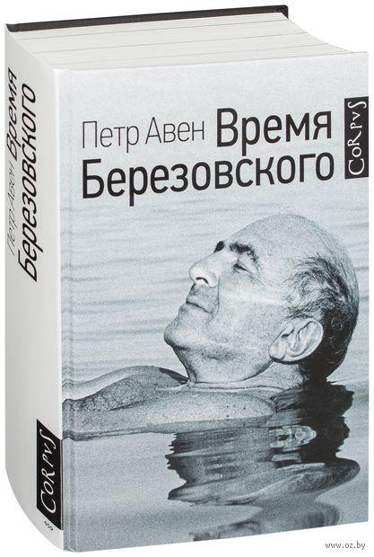 Время Березовского — фото, картинка