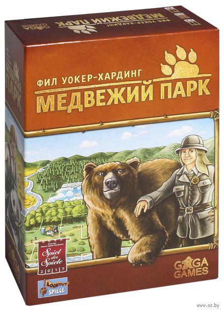 Медвежий Парк — фото, картинка