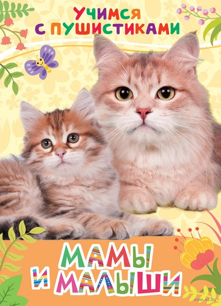 Мамы и малыши — фото, картинка