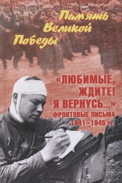 """""""Любимые, ждите! Я вернусь..."""" Фронтовые письма 1941-1945 гг. — фото, картинка"""