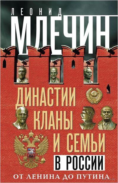 Династии, кланы и семьи в России. От Ленина до Путина — фото, картинка