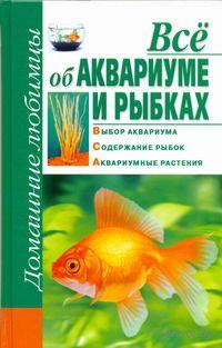Все об аквариуме и рыбках. Дарья Костина