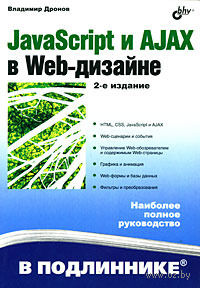 JavaScript и AJAX в Web-дизайне. Владимир Дронов