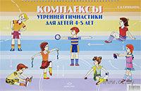 Комплексы утренней гимнастики для детей 4-5 лет. Елена Сочеванова