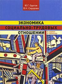 Экономика социально-трудовых отношений в схемах и таблицах. Ю. Одегов, В. Сидорова