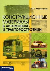 Конструкционные материалы в автомобиле- и тракторостроении. Сергей Маневский