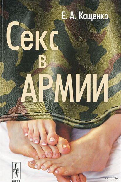 Секс в армии. Евгений Кащенко