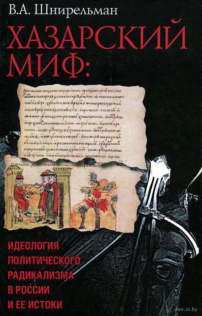 Хазарский миф. Идеология политического радикализма в России и ее истоки — фото, картинка