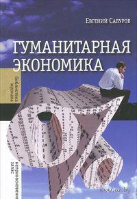 Гуманитарная экономика. Евгений Сабуров