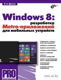 Windows 8. Разработка Metro-приложений для мобильных устройств. Владимир Дронов